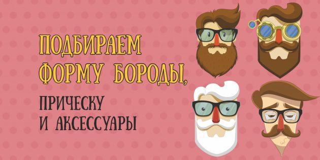 Типы лица для мужчин: подбираем аксессуары, причёску и форму бороды