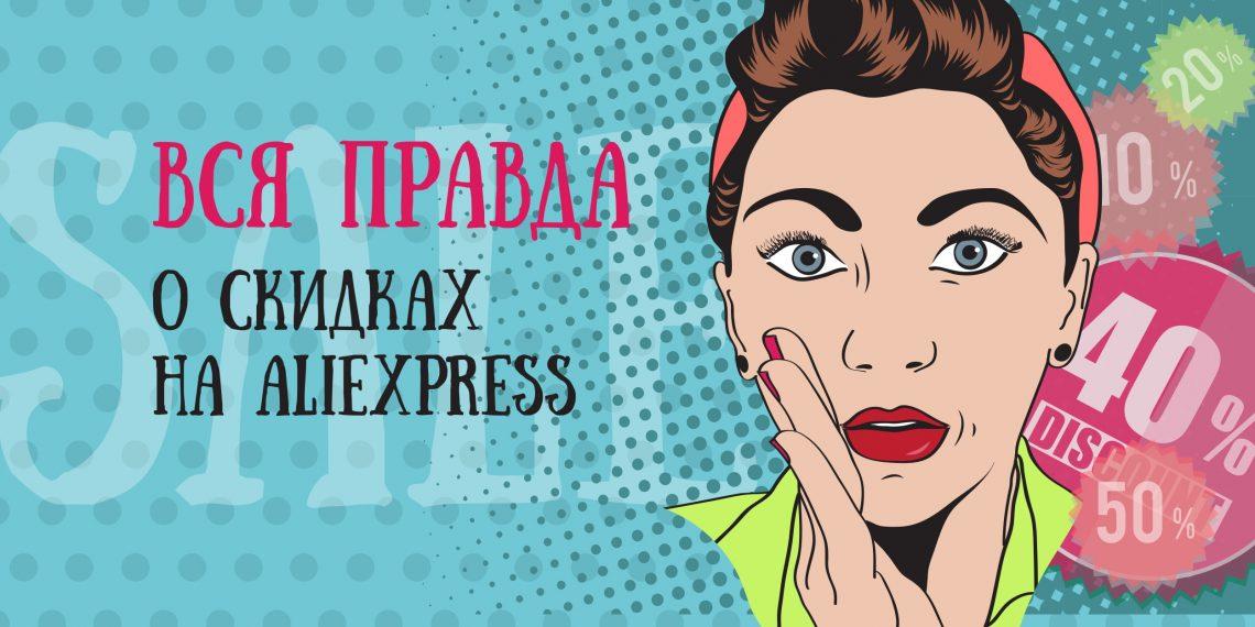 Вся правда о скидках на AliExpress