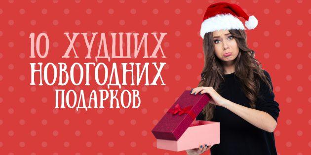 10 худших новогодних подарков: на что лучше не тратить деньги