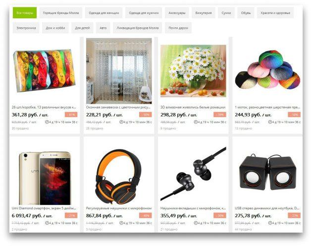 Скидки на AliExpress: Горящие товары