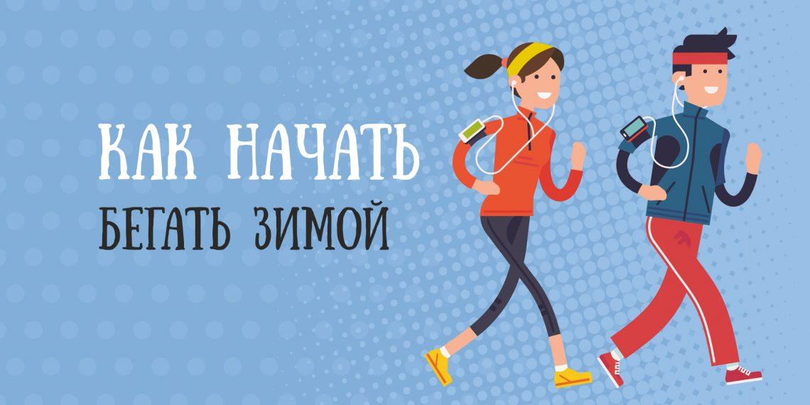 10 мотивационных трюков, которые помогут выйти на пробежку зимой