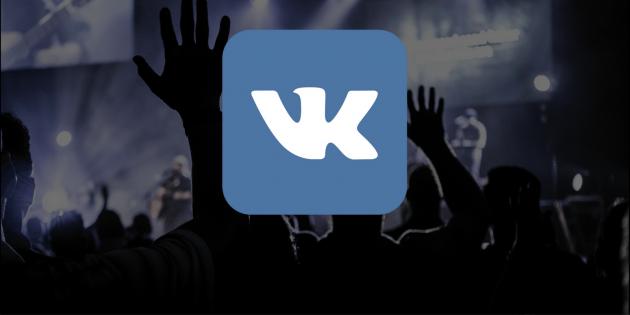 скачать музыку из ВКонтакте