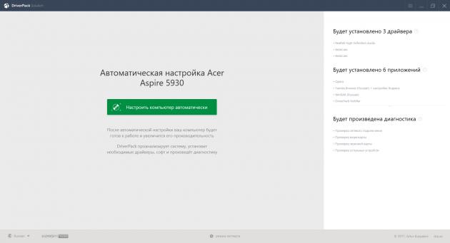Как установить драйверы на Windows: DriverPack Online
