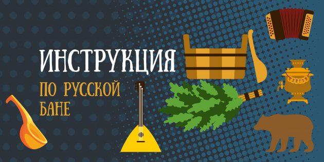 Банный лист: подробная инструкция по русской бане
