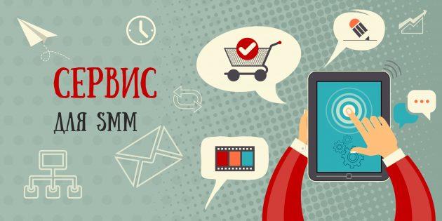 Что должен уметь современный сервис отложенных публикаций для SMM