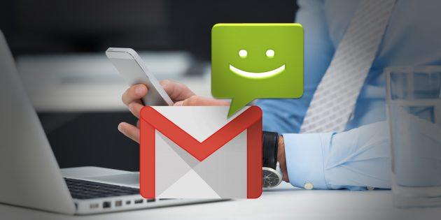 Как переслать срочное письмо в виде СМС-сообщения