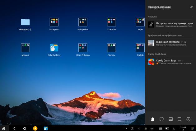 Remix OS: панель уведомлений