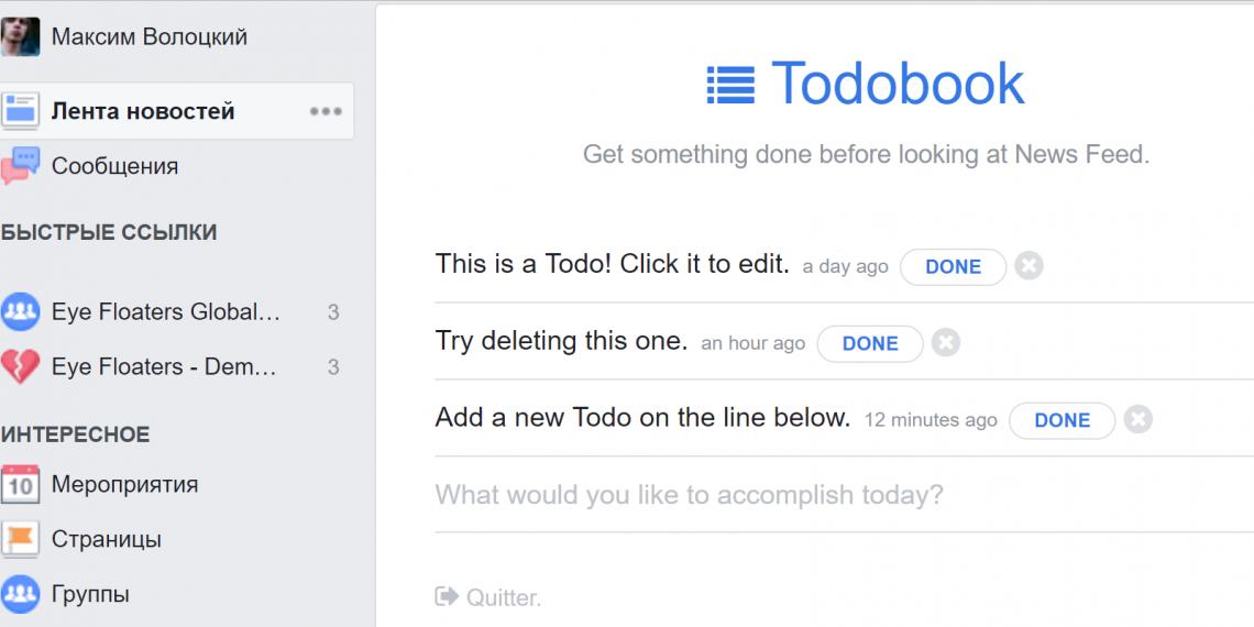 Расширение Todobook дополняет Facebook удобным менеджером задач