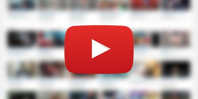 Как не пропустить ни одного видео с любимого YouTube-канала