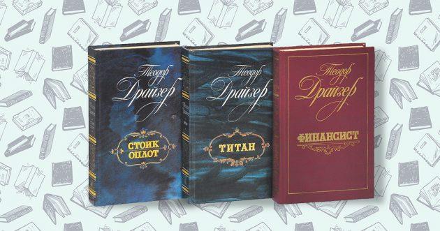«Трилогия желания», Теодор Драйзер