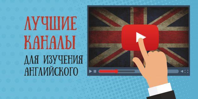 10 лучших каналов YouTube для изучения английского