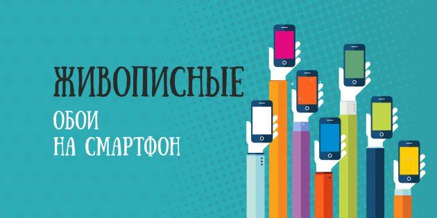 150 живописных обоев для ваших смартфонов