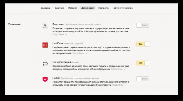 Яндекс.Браузер 5