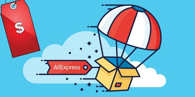 доставка с AliExpress