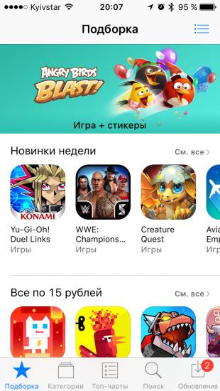 Как отличить iPhone от подделки: App Store