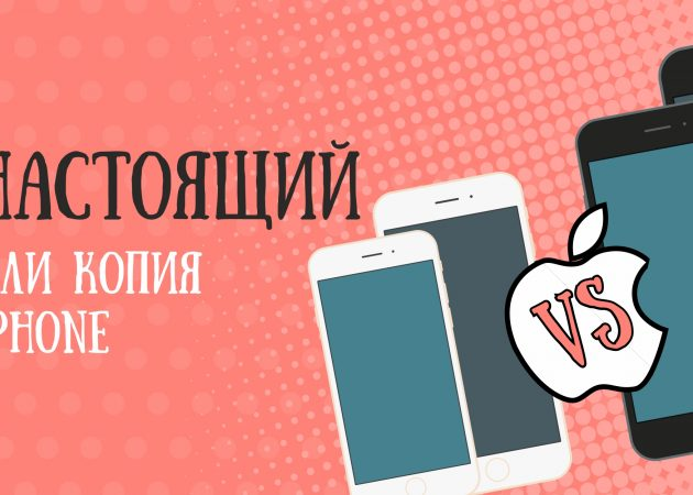 Как отличить настоящий iPhone от подделки