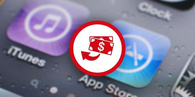как вернуть деньги за приложение