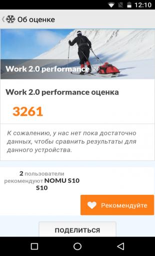 Nomu S10: производительность