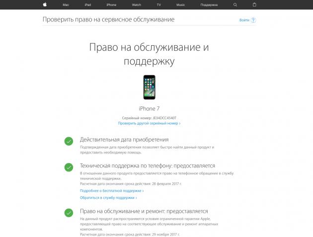 Как отличить iPhone от подделки: ПО и внутренняя начинка
