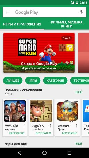 Как отличить iPhone от подделки: Google Play