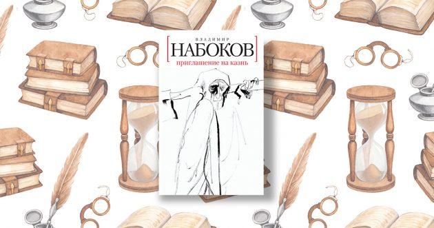 Романы, Владимир Владимирович Набоков