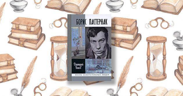 «Борис Пастернак», Дмитрий Львович Быков