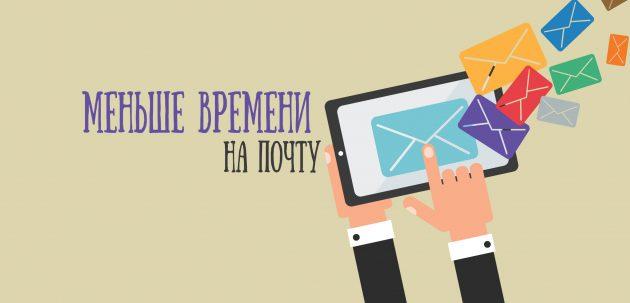 Как тратить меньше времени на электронную почту