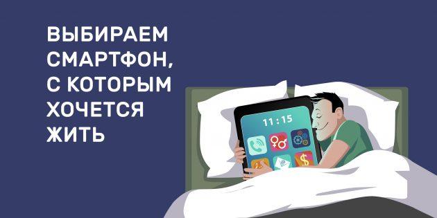 На что смотреть при выборе смартфона, чтобы не купить ерунду