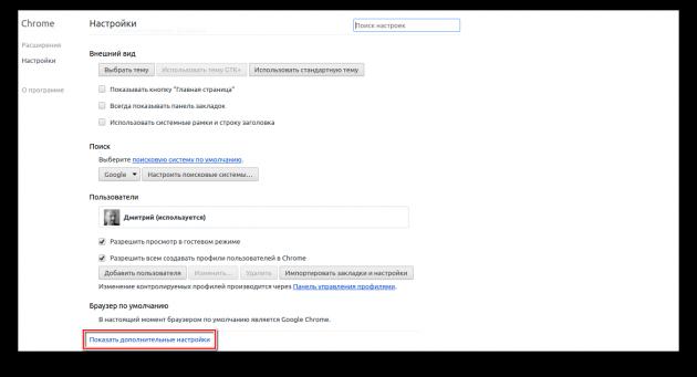 всплывающие уведомления: Chrome 1