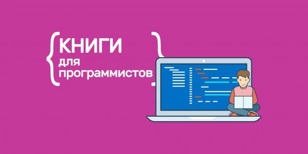 книг для программистов