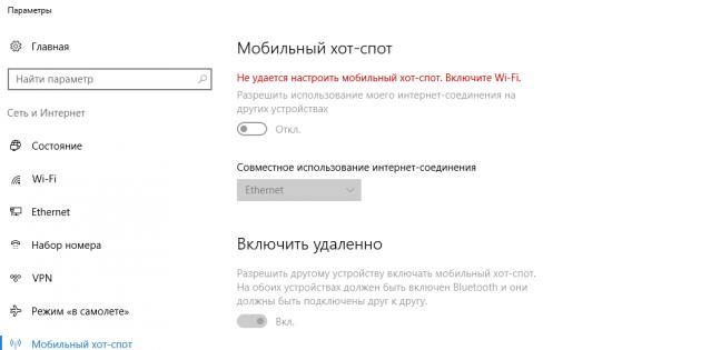 Что делать, если «Мобильный хот-спот» на Windows 10 не включается