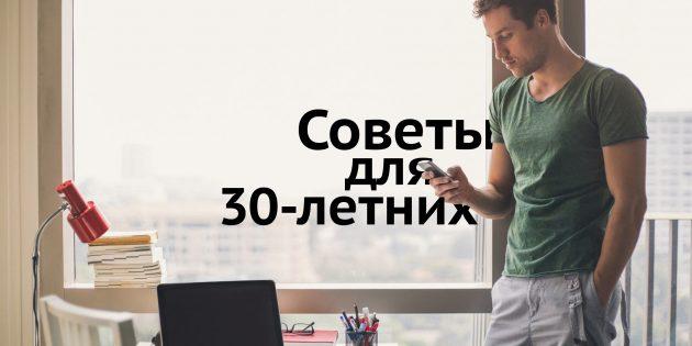 10 вещей, которые нужно сделать, если вам за тридцать