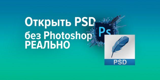 5 программ, которые откроют PSD без использования Photoshop