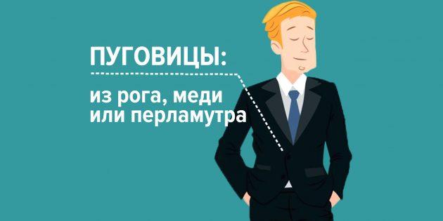 7 способов отличить хороший костюм от подделки