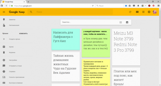 google keep iphone архивы keep фильмы для iphone онлайн бесплатно 9427