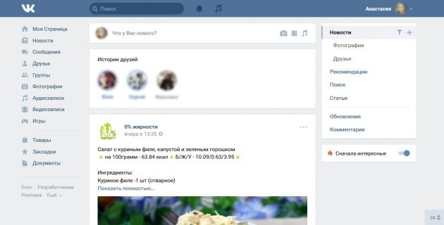 как удалить истории друзей вконтакте