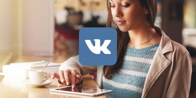 Как удалить все записи на стене в «ВКонтакте»