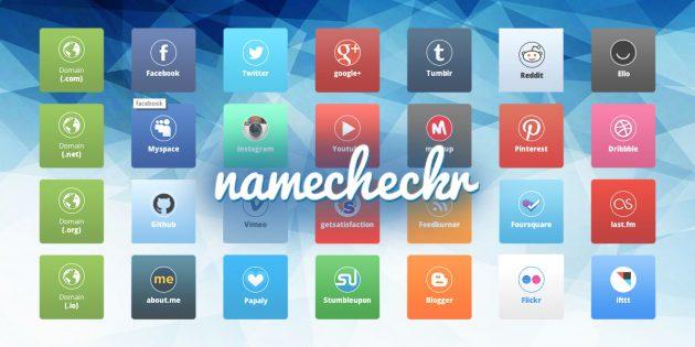 Как выбрать свободное сетевое имя для себя или своего проекта