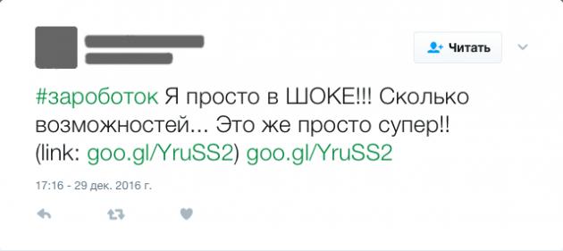 мошенничество в интернете: твиттер