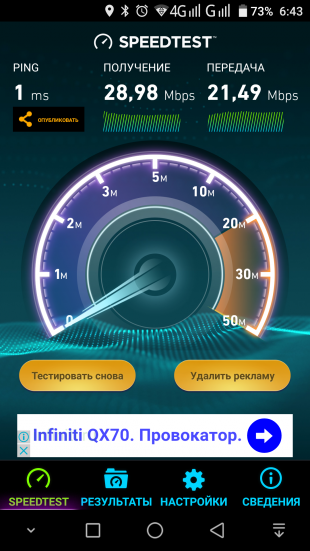 Xiaomi R1D: тестирование скорости