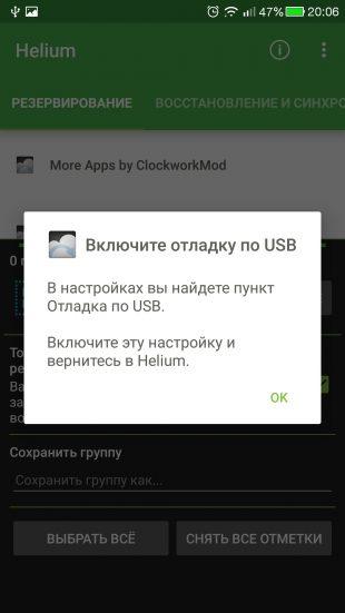 Helium для Android