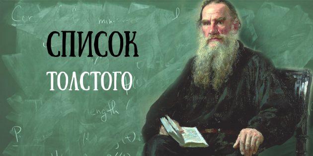 Список чтения Толстого: книги, которые впечатляют в разном возрасте
