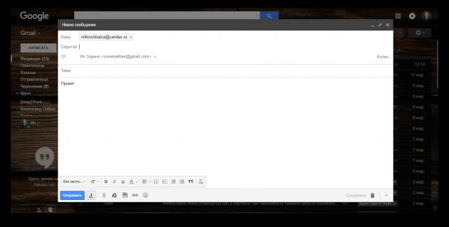 горячие клавиши Gmail