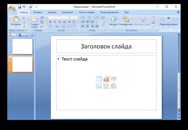 горячие клавиши Microsoft PowerPoint