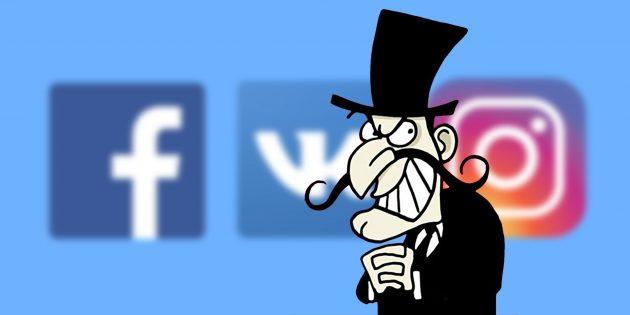 Мошенничество в интернете: как вас могут обмануть в социальных сетях