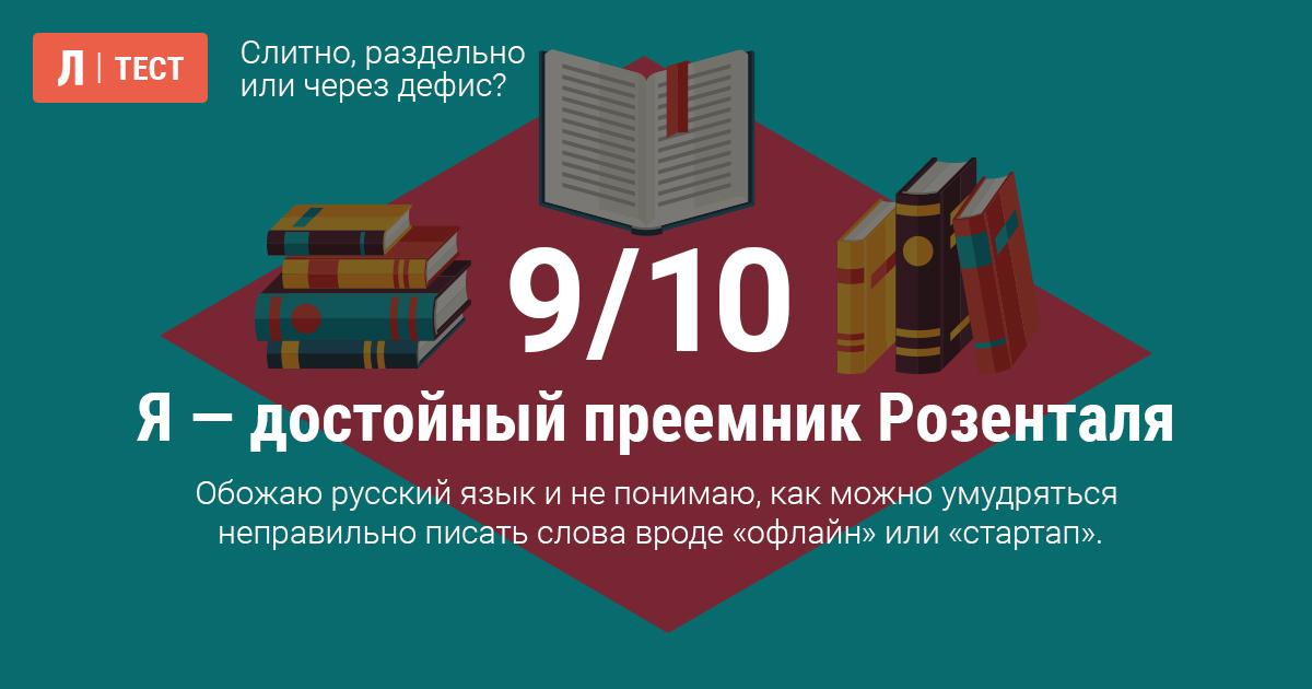 https://lifehacker.ru/wp-content/uploads/2017/05/Result_test_napisania_09_1496060687.jpg