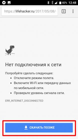 Google Chrome's new offline 2