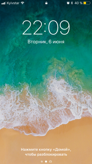 iOS 11: экран блокировки