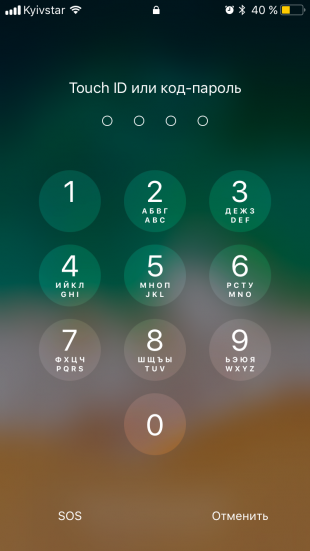 iOS 11: ввод пароля