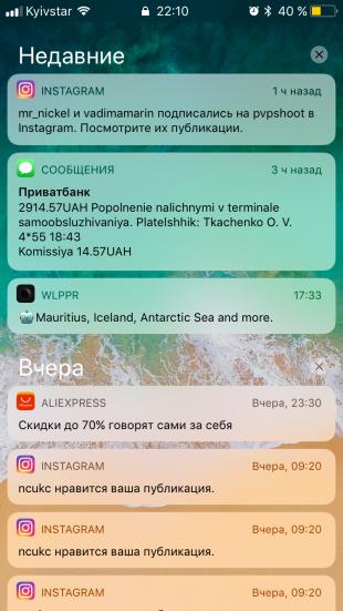 iOS 11: оповещения
